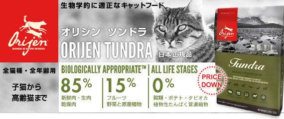 orijen_tundra_cat_head[1].jpg